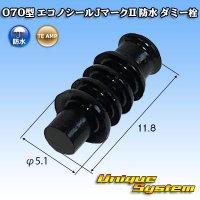 タイコエレクトロニクスAMP 070型 エコノシールJマークII 防水 ダミー栓