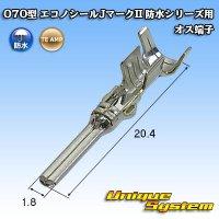 タイコエレクトロニクスAMP 070型 エコノシールJマークII 防水シリーズ用 オス端子