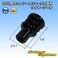タイコエレクトロニクスAMP 070型 エコノシールJマークII 防水 ワイヤーシール