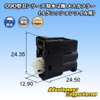 矢崎総業 090型 IIシリーズ 防水 2極 メスカプラー(イグニッションコイル用)