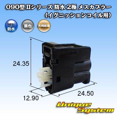 画像1: トヨタ純正品番(相当品又は同等品):90980-11246
