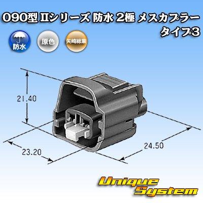 画像4: 矢崎総業 090型 IIシリーズ 防水 2極 メスカプラー タイプ3