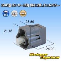 矢崎総業 090型 IIシリーズ 防水 2極 メスカプラー タイプ1
