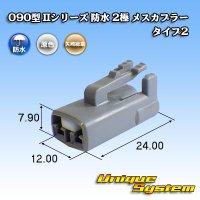 矢崎総業 090型 IIシリーズ 防水 2極 メスカプラー タイプ2
