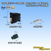 矢崎総業 090型 IIシリーズ 防水 2極 メスカプラー・端子セット(イグニッションコイル用)