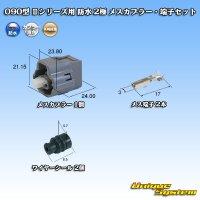 矢崎総業 090型 IIシリーズ 防水 2極 メスカプラー・端子セット タイプ1