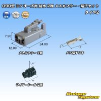 矢崎総業 090型 IIシリーズ 防水 2極 メスカプラー・端子セット タイプ2