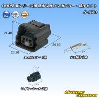 矢崎総業 090型 IIシリーズ 防水 2極 メスカプラー・端子セット タイプ3