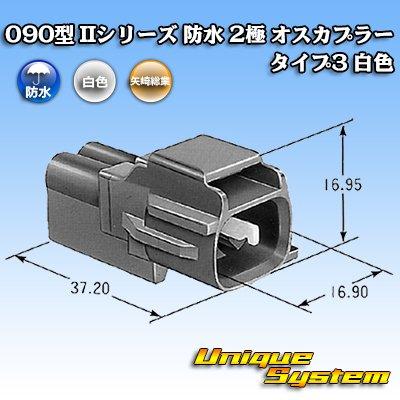 画像4: 矢崎総業 090型 IIシリーズ 防水 2極 オスカプラー タイプ3 白色