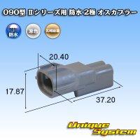 矢崎総業 090型 IIシリーズ 防水 2極 オスカプラー タイプ1