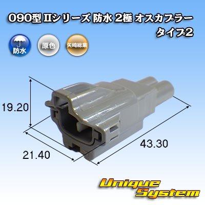 画像1: トヨタ純正品番(相当品又は同等品):90980-11073