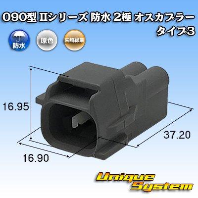 画像1: 矢崎総業 090型 IIシリーズ 防水 2極 オスカプラー タイプ3