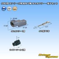 矢崎総業 090型 IIシリーズ 防水 2極 オスカプラー・端子セット タイプ1