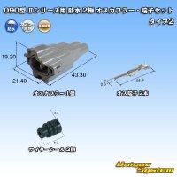 矢崎総業 090型 IIシリーズ 防水 2極 オスカプラー・端子セット タイプ2