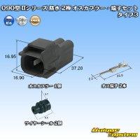 矢崎総業 090型 IIシリーズ 防水 2極 オスカプラー・端子セット タイプ3