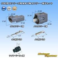 矢崎総業 090型 IIシリーズ 防水 2極 カプラー・端子セット タイプ1