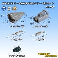 矢崎総業 090型 IIシリーズ 防水 2極 カプラー・端子セット タイプ2