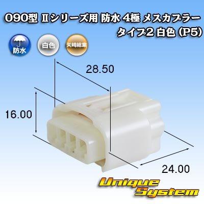 画像1: トヨタ純正品番(相当品又は同等品):90980-12176 白色