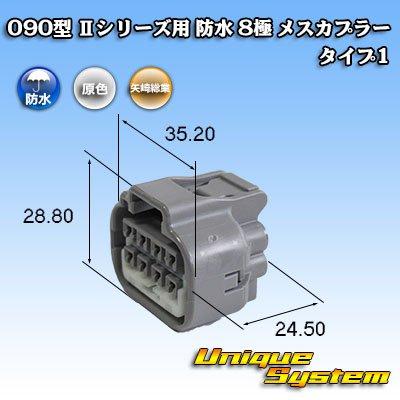 画像1: トヨタ純正品番(相当品又は同等品):90980-10891 灰色