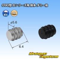 矢崎総業 090型 IIシリーズ用 防水 ダミー栓