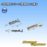 矢崎総業 090型 IIシリーズ用 防水 メス端子