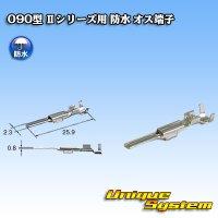 矢崎総業 090型 IIシリーズ用 防水 オス端子