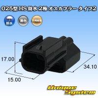 矢崎総業 025型 HS 防水 2極 オスカプラー タイプ2