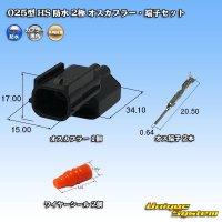 矢崎総業 025型 HS 防水 2極 オスカプラー・端子セット タイプ2