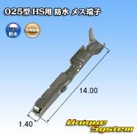 矢崎総業 025型 HS用 防水 メス端子