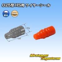 矢崎総業 025型 HS用 ワイヤーシール