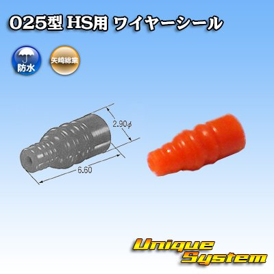 画像1: 矢崎総業 025型 HS用 ワイヤーシール