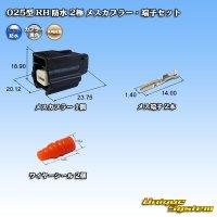矢崎総業 025型 RH 防水 2極 メスカプラー・端子セット