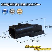 矢崎総業 025型 RH 防水 2極 オスカプラー