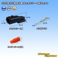 矢崎総業 025型 RH 防水 2極 オスカプラー・端子セット