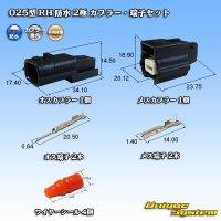 矢崎総業 025型 RH 防水 2極 カプラー・端子セット