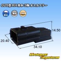 矢崎総業 025型 RH 防水 3極 オスカプラー