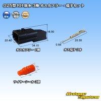 矢崎総業 025型 RH 防水 3極 オスカプラー・端子セット