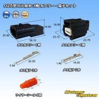矢崎総業 025型 RH 防水 3極 カプラー・端子セット