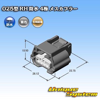 画像3: 矢崎総業 025型 RH 防水 4極 メスカプラー