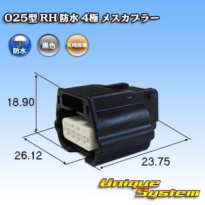 画像1: 矢崎総業 025型 RH 防水 4極 メスカプラー