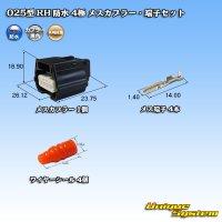 矢崎総業 025型 RH 防水 4極 メスカプラー・端子セット