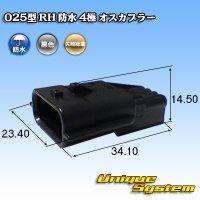 矢崎総業 025型 RH 防水 4極 オスカプラー