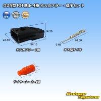 矢崎総業 025型 RH 防水 4極 オスカプラー・端子セット