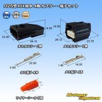 矢崎総業 025型 RH 防水 4極 カプラー・端子セット