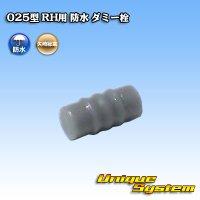 矢崎総業 025型 RH用 防水 ダミー栓