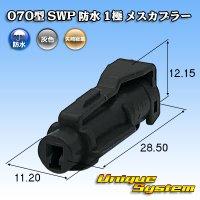 矢崎総業 070型 SWP 防水 1極 メスカプラー