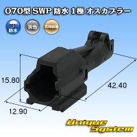 矢崎総業 070型 SWP 防水 1極 オスカプラー