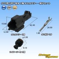 矢崎総業 070型 SWP 防水 1極 オスカプラー・端子セット