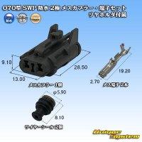 矢崎総業 070型 SWP 防水 2極 メスカプラー・端子セット リヤホルダ付属