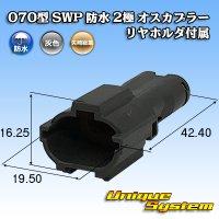 矢崎総業 070型 SWP 防水 2極 オスカプラー リヤホルダ付属